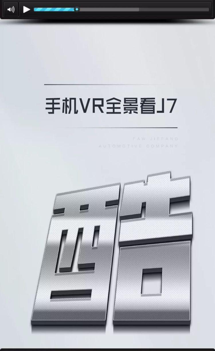 一汽解放J7